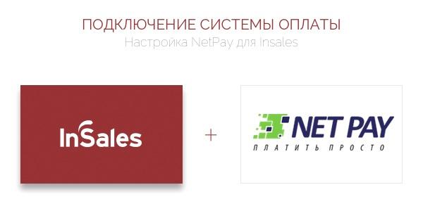 Настройка способа оплаты через NetPay