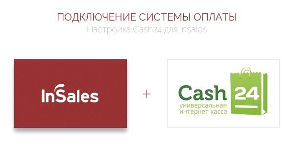 Настройка способа оплаты через Cash24
