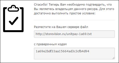 Окошко с просьбой о размещении проверочного файла