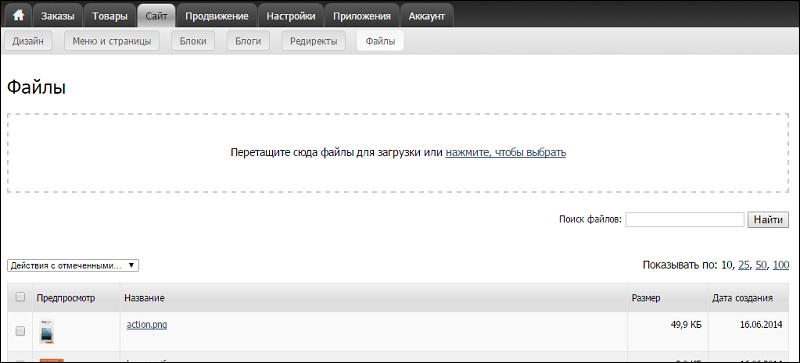 Страница для загрузки файлов на сервер интернет-магазина InSales