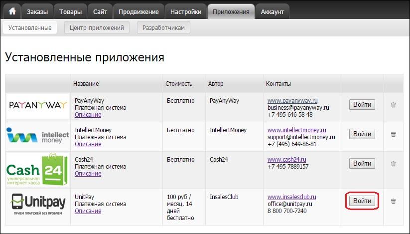 Приложение «Unitpay» на странице установленных приложений магазина InSales