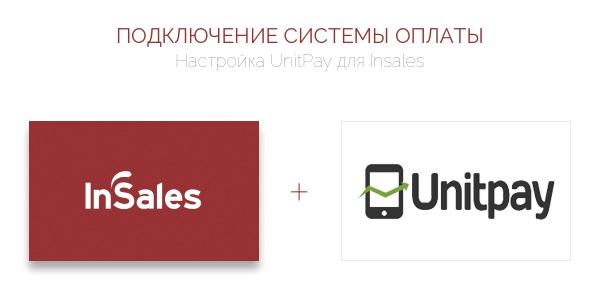 Подключение способа оплаты через Unitpay