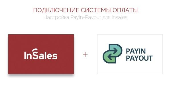 Настройка способа оплаты через Payin-Payout