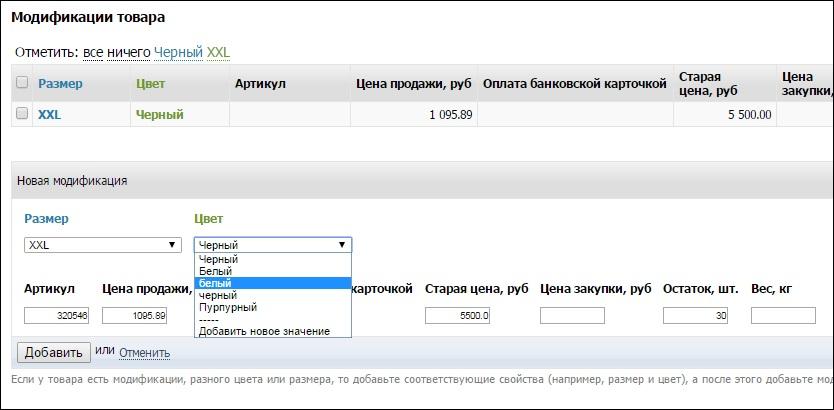 Настройка параметров новой модификации товара