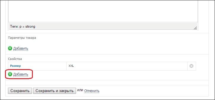 Ссылка добавления свойства товара на странице его редактирования
