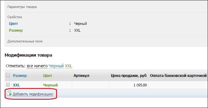 Ссылка для добавления новой модификации на странице редактирования товара