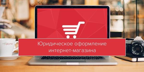 Как юридически оформить интернет-магазин
