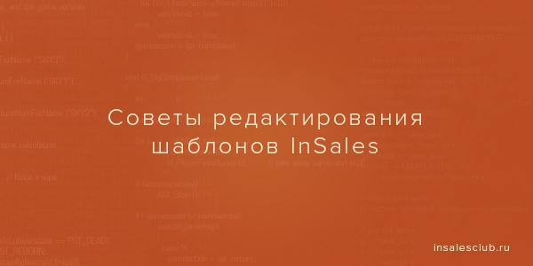 Советы по редактированию шаблонов InSales