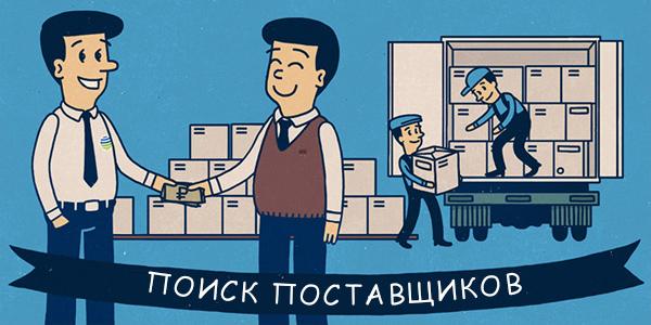 Поиск российских поставщиков для интернет-магазина
