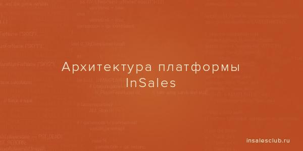 Архитектура платформы интернет-магазина InSales