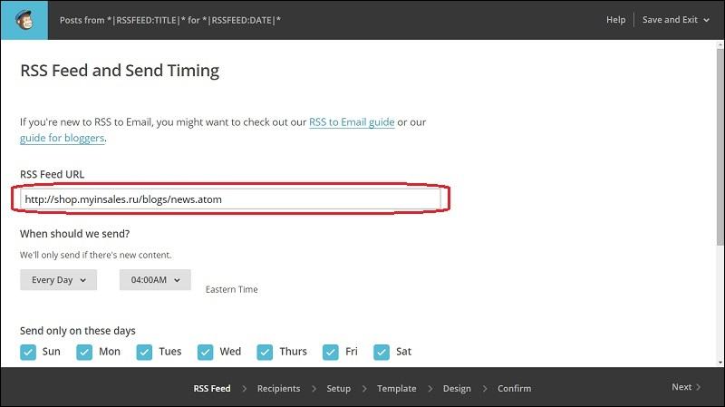 Настройка email-рассылки на сервисе «MailChimp»