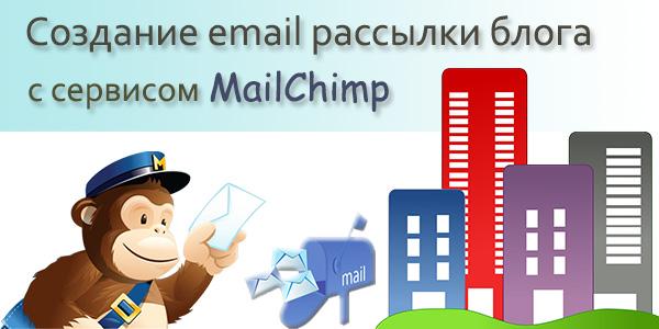 Создание email рассылки блога с сервисом «MailChimp»