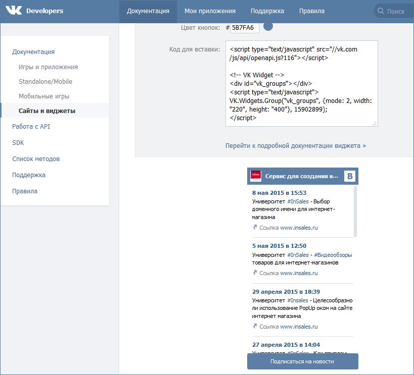 Пример виджета ВКонтакте на странице его настроек