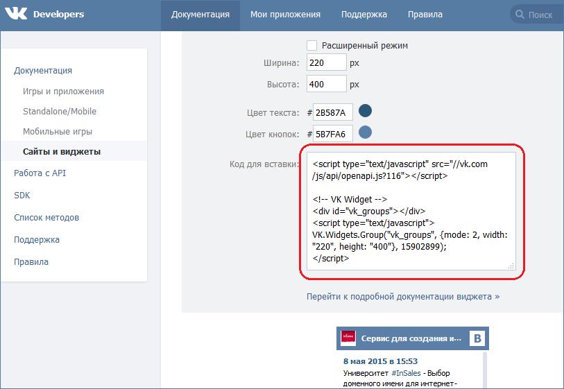 Окно с кодом виджета сообщества ВКонтакте