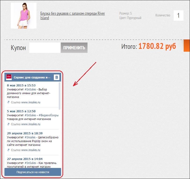 Вид виджета сообщества ВКонтакте в блоке интернет-магазина InSales.