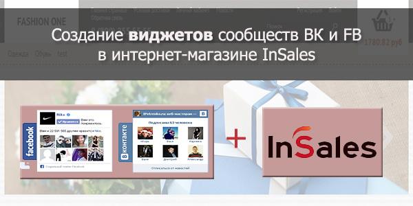 Виджеты сообществ ВКонтакте и Facebook в интернет-магазине InSales