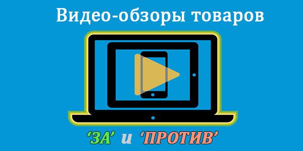 Видео-обзоры товаров в интернет-магазине: за и против
