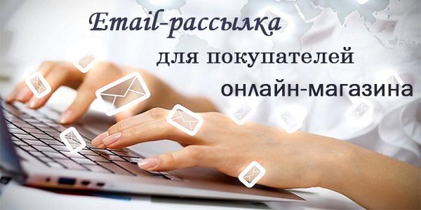 Особенности email-рассылки покупателям интернет-магазина