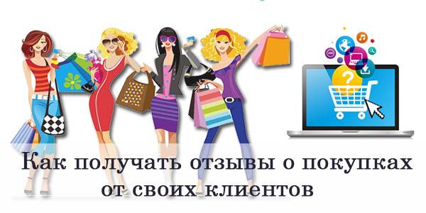 Платные и бесплатные методы получения отзывов о покупках в интернет-магазине
