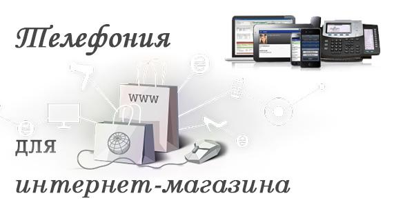 Подключения телефонии для интернет-магазинов Москвы и области