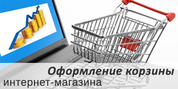 Оформление корзины интернет-магазина