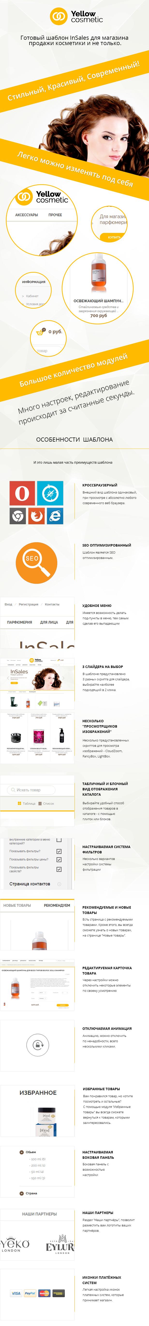 Стильный шаблон YellowCosmetic для магазина косметики и парфюмерии