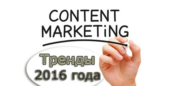 Тренды контент-маркетинга в 2016 году