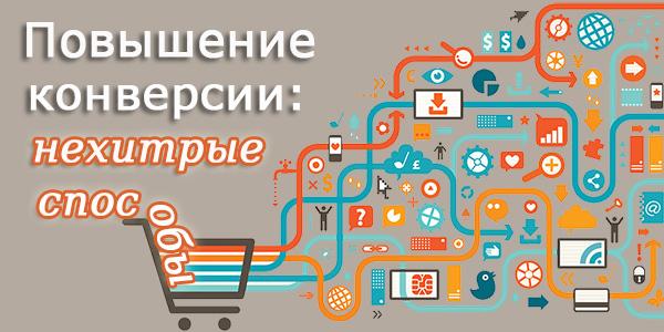 Нехитрые способы повышения конверсии онлайн магазина