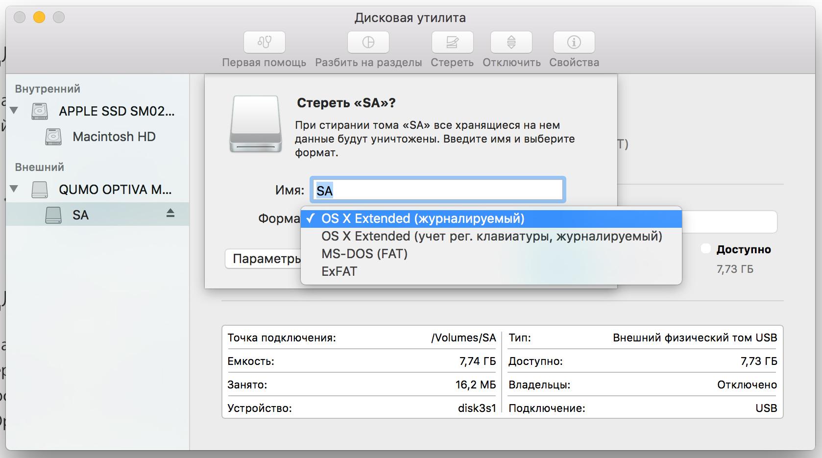 Скачать программу для форматирование флешки в fat32